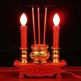 佛燈 特批佛前供燈大小號電子香爐富貴燈電蠟燭電池款長明燈供佛具 曼慕衣櫃