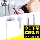 [24H 台灣現貨] 多品牌通用耳機 通...