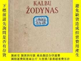 二手書博民逛書店立陶宛語俄語詞典Lithuanian罕見Russian DictionaryY384853 出版2009