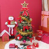 聖誕樹 諾琪 聖誕樹套餐 60cm90cm小型加密迷你聖誕樹桌面擺件裝飾品T 聖誕交換禮物