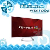 ViewSonic 優派 VX3218-SHDW 32型IPS 2K解析螢幕液晶顯示器 電腦螢幕