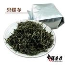 碧螺春綠茶150g 全祥茶莊 BA05 05超特級