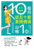 (二手書)10個月從五十音直接通過日檢1 級:裘莉的日語神器