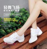 成人舞蹈鞋女軟底網面廣場舞鞋