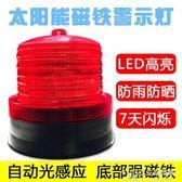 太陽能警示閃光燈爆閃夜間安全交通警示燈4LED施工路障頻閃信號燈【1995生活雜貨】