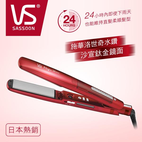 英國VS沙宣 32mm晶漾魔力紅鈦金蒸氣負離子直髮夾 VSS-9500W VS-VSS-9500W