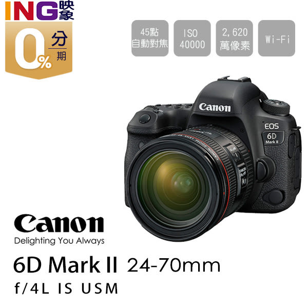 【24期0利率】平輸貨 CANON EOS 6D Mark II + 24-70mm L KIT 保固一年