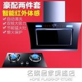 好太太抽油煙機家用廚房雙電機自動清洗脫排側吸式燃氣灶套餐特價 220vNMS名購居家