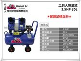 【台北益昌】GIANTLI 小工具人 無油式 3.5HP 30L 110V/60Hz 空壓機 空氣壓縮機 保證足碼足升