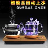 全自動上水電熱水壺玻璃茶壺底部上水壺吸水燒水壺套裝抽水煮茶器 露露日記
