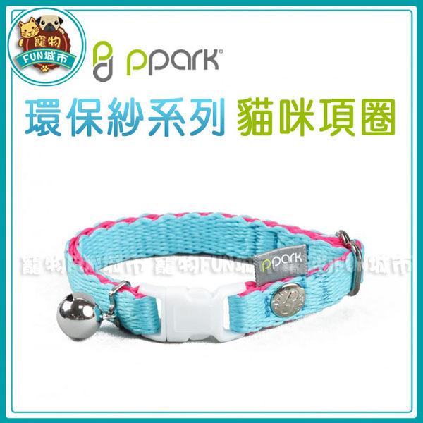 *~寵物FUN城市~*PPARK《環保紗系列》貓咪用 貓項圈 (台灣製造,品質安心)