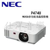 NEC P474U WUXGA多功能液晶投影機【公司貨保固+免運】