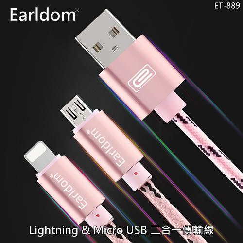 【抗拉加粗】二合一傳輸線 快速充電線 Micro USB iPhone 6S 7 Plus 手機平板 行動電源 快充線