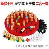 幼兒童益智玩具記憶棋寶寶大腦記憶力鍛煉專注力訓練親子游戲棋類 igo 范思蓮恩