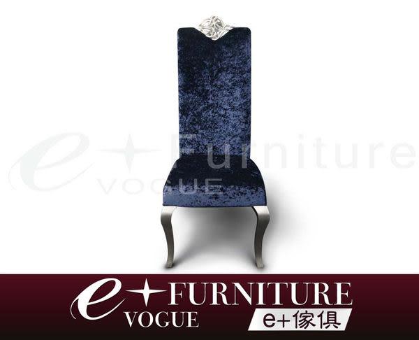『 e+傢俱 』AC23 凱爾文 Kelvin 新古典 雕花 手工貼箔 餐椅