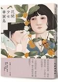 花開少女華麗島【城邦讀書花園】