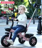 嬰兒推車兒童三輪車腳踏車1-3-5-2-6歲大號 帶鬥寶寶小孩 嬰兒手 推車igo 阿薩布魯