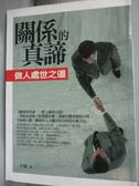 【書寶二手書T6/財經企管_HHU】關係的真諦:做人處世之道_李鵬