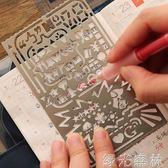 繪畫工具 多功能鏤空手賬工具套裝手賬花邊圖案數字繪畫手帳diy素材模板尺 綠光森林