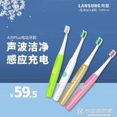 亮星A39P電動牙刷成人感應充電式聲波防水自動兒童家用軟毛凈白 MNS快意購物網