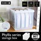 【收納職人】Phyllis菲莉絲輕巧透明加大收納盒系列(XL/附滾輪)/H&D東稻家居