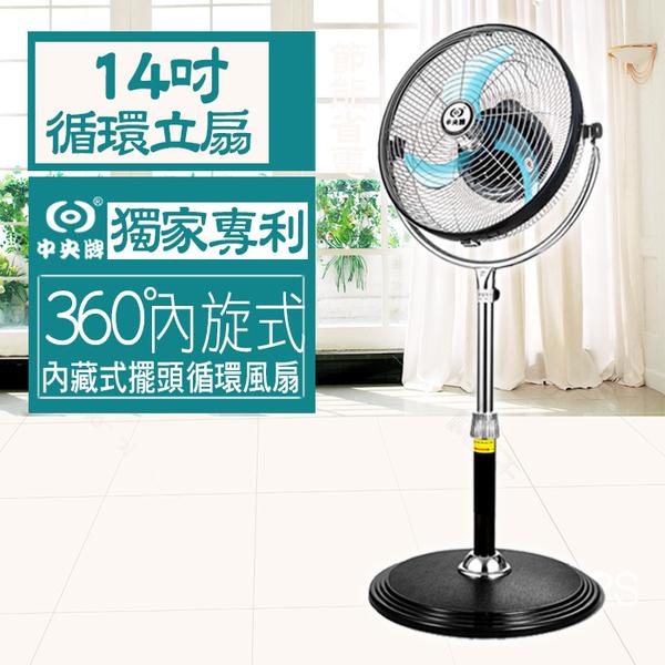【2入特惠組】中央牌 14吋專利內旋式循環立扇基本款 KZS-142S (台灣製)