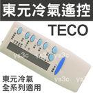 (現貨)TECO 東元冷氣遙控器 【28...
