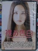 挖寶二手片-P01-459-正版DVD-日片【裸の告白/裸之告白】-渡邊奈緒子