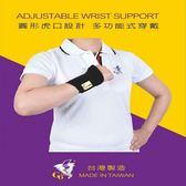 護腕 GoAround  圓洞可調式多功能護腕(1入)醫療護具 調整型護腕