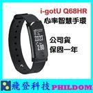 促銷 雙揚科技 i-gotU Q68HR...