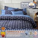 【班尼斯國際名床】【5尺單人被套】【條紋&點點系列】精梳純棉/寢具/被套