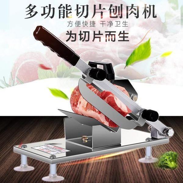 切肉機 自動送肉羊肉切片機家用手動切肉機商用切肥牛羊肉卷切凍肉長刀片igo 夢藝家