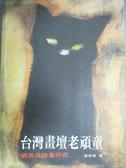 【書寶二手書T5/藝術_KCC】台灣畫壇老頑童-劉其偉繪畫研究_黃美賢