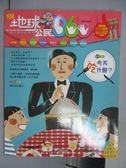 【書寶二手書T1/少年童書_PBG】地球公民365_第108期_今天吃什麼?等