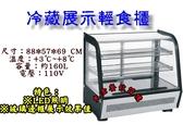 桌上型冷藏櫃/冷藏輕食櫃/冷藏冰箱/玻璃展示櫃/經濟型冷藏櫃/點心冷藏櫃/冷藏展示櫃/大金