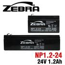ZEBRA NP1.2-24(方.長)24V1.2AH/照明/童車蓄電池/UPS/電子秤/通信電機用/手電筒/血壓計