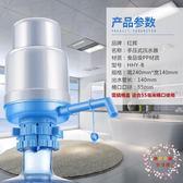 紅輝 純凈水桶壓水器 桶裝水抽水器礦泉水手壓式飲水器吸水器 全館免運