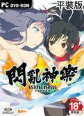 【閃亂神樂 夏日對決 -少女們的抉擇-】PC中文平裝版~全新品~全館滿600免運