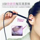 USB微鏡頭掏耳清潔棒 攝影機挖耳棒 潔...