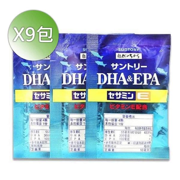 三得利 DHA&EPA+芝麻明E 9包/組 效期2021.04◆德瑞健康家◆
