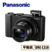 送32G套餐 3C LiFe Panasonic DMC-LX10 數位相機 平行輸入 店家保固一年