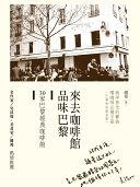 二手書博民逛書店《來去咖啡館品味巴黎: 30家巴黎經典咖啡館》 R2Y ISBN:9789866094163