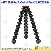 JOBY JB60 GorillaPod 3K Stand 金剛爪三腳架公司貨 不含雲台 魔術腳架 載重3KG 適用單眼