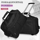 大容量旅行箱包出差短途手提拉桿包男女旅行包袋行李袋防水可折疊『夢娜麗莎精品館』YXS