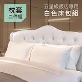 【三浦太郎】五星級飯店專用 純白色 枕頭套2入