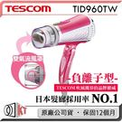【現貨】TESCOM TID960 TI...
