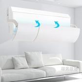 冷氣擋風板冷氣擋風板出風口導風罩擋板坐月子風向防直吹導風板遮風板遮擋板xw