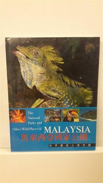(二手書)馬來西亞國家公園