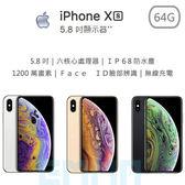 送玻保+保護殼【3期0利率】Apple iPhone Xs 5.8吋 64G 雙1200萬畫素 Face ID IP68防水塵 智慧型手機