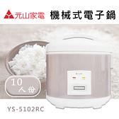 【元山】10人份厚釜電子鍋 YS-5102RC